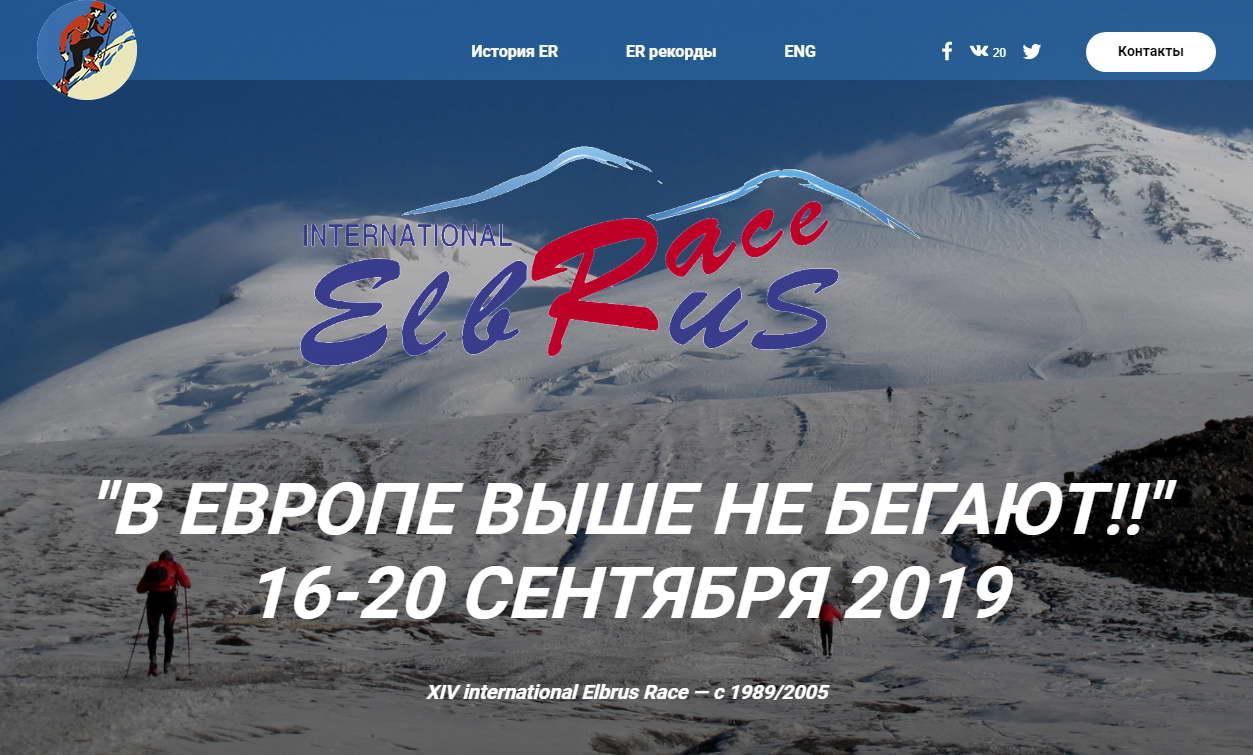 elbrus-race-landing-2019