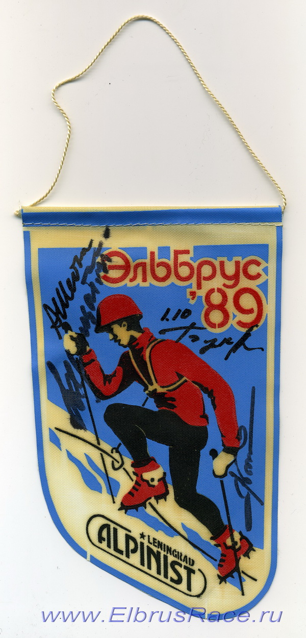 elbrus race 1989 sign of 4
