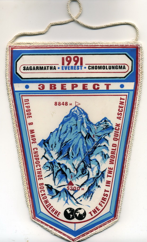 elbrus race 1990 everest 1991 sign